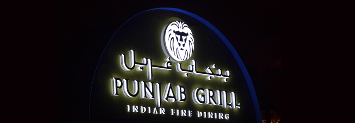 punjab grill indian restaurant abu dhabi